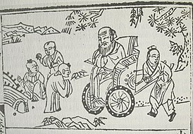 Xiao er lun - Confucius and children.jpg