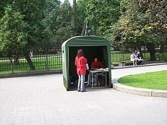 Ukrainian presidential election, 2010 - Image: Yatsenyuk tent 2009