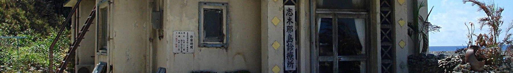 Yonaguni banner Shikinajima-shinryojo.jpg