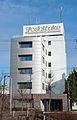 Yoshitake headquarters in Nagoya, Japan.jpg