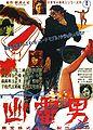 Yurei otoko poster.jpg
