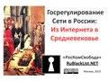 «РосКомСвобода». Из Интернета в Средневековье.pdf