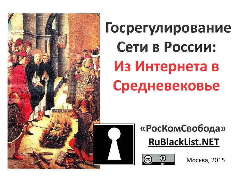 File:«РосКомСвобода». Из Интернета в Средневековье.pdf