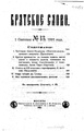 Братское слово. 1891. 13-14.pdf