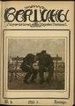 Вершины. Журнал литературно-художественный. №08. (1915).pdf