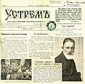 """Вестник """"Устрем"""".jpg"""