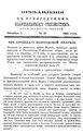 Вологодские епархиальные ведомости. 1890. №19, прибавления.pdf
