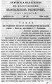Вологодские епархиальные ведомости. 1894. №16, прибавления.pdf
