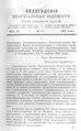 Вологодские епархиальные ведомости. 1897. №10.pdf