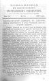 Вологодские епархиальные ведомости. 1898. №10, прибавления.pdf