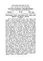 Вологодские епархиальные ведомости. 1915. №23, прибавления.pdf