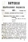 Вятские епархиальные ведомости. 1871. №18 (дух.-лит.).pdf