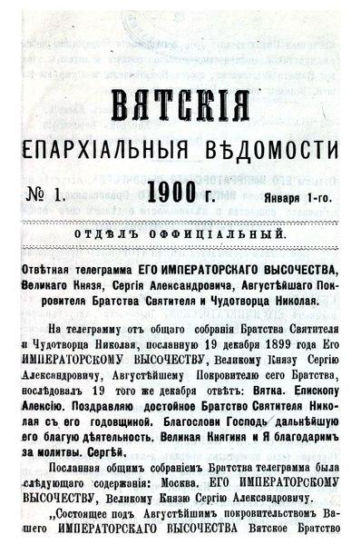 File:Вятские епархиальные ведомости. 1900. №01 (офиц.).pdf