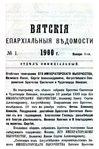 Вятские епархиальные ведомости. 1900. №01 (офиц.).pdf