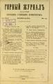 Горный журнал, 1886, №02 (февраль).pdf