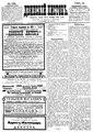 Двинский листок №166 (1901).pdf