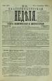 Екатеринбургская неделя. 1892. №38.pdf