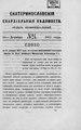 Екатеринославские епархиальные ведомости Отдел неофициальный N 24 (15 декабря 1877 г).pdf