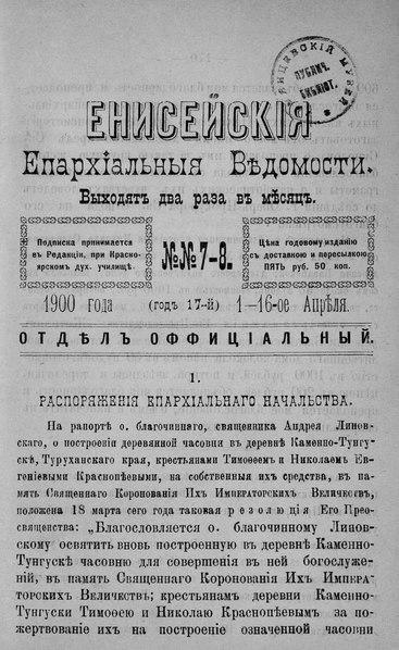 File:Енисейские епархиальные ведомости. 1900. №07-08.pdf
