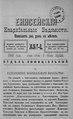 Енисейские епархиальные ведомости. 1900. №07-08.pdf