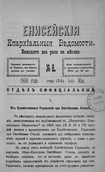 File:Енисейские епархиальные ведомости. 1900. №09.pdf