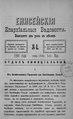 Енисейские епархиальные ведомости. 1900. №09.pdf