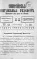 Енисейские епархиальные ведомости. 1904. №13.pdf