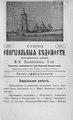Киевские епархиальные ведомости. 1903. №31. Часть офиц.pdf