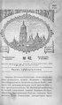 Киевские епархиальные ведомости. 1904. №42. Часть офиц.pdf