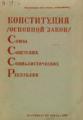 Конституция СССР 1936 года.png