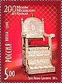 Марка России 2006г №1083-Трон Ивана Грозного. XVI век.jpg
