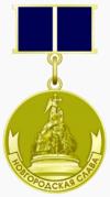 Медаль «Новгородская Слава» I степени.png