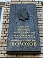 Мемориальная доска на доме Sivcev Vrazhek № 33.jpg