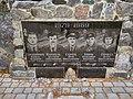 Меморіальна плита воїнам-барчанам, що загинули в Афганістані (2020- 07), Бар.jpg