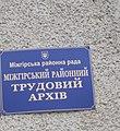 Міжгірський районний трудовий архів, 2.jpg