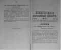 Нижегородские епархиальные ведомости. 1901. №07, неофиц. часть.pdf