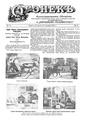 Огонек 1903-32.pdf