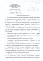 Ответ ЦА ФСБ об отмене реабилитации Дмитрия Дмитриева начальника УНКВД по Свердловской области 14 мая 2021 год.pdf