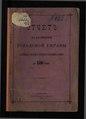 Отчет козловской управы о приходе, расходе и остатке ...за 1886 1886 79.pdf