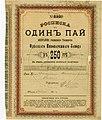 Пай тов-ва Одесского пивоваренного завода.jpg
