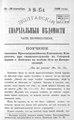 Полтавские епархиальные ведомости 1900 № 26-27 Отдел неофициальный. (10 - 20 сентября 1900 г.).pdf