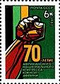 Почтовая марка СССР № 5331. 1982. 70-летие Африканского национального конгресса.jpg