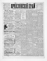 Приазовский край 1899 -286-314 (ноябрь).pdf