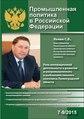 Промышленная политика Российской Федерации 2015 07-09.pdf