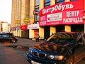 Проспект Мира, Москва, Россия. - panoramio - Oleg Yu.Novikov (3).jpg