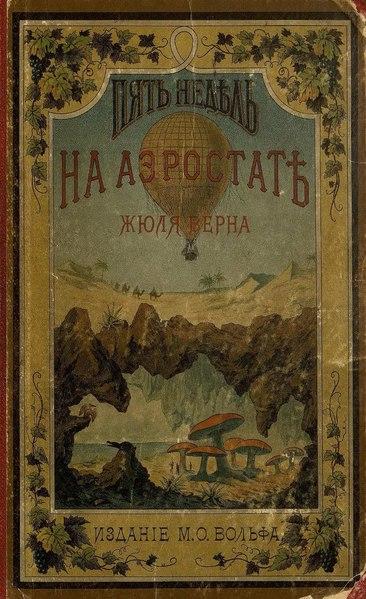 File:Пять недель на аэростате (Верн, 1882).pdf