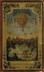 Пять недель на аэростате (Верн, 1882).pdf
