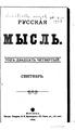 Русская мысль 1903 Книга 09-10.pdf
