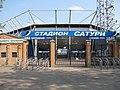 """Стадион """"Сатурн"""" - panoramio.jpg"""