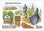 Тверская область (почтовая марка).jpg